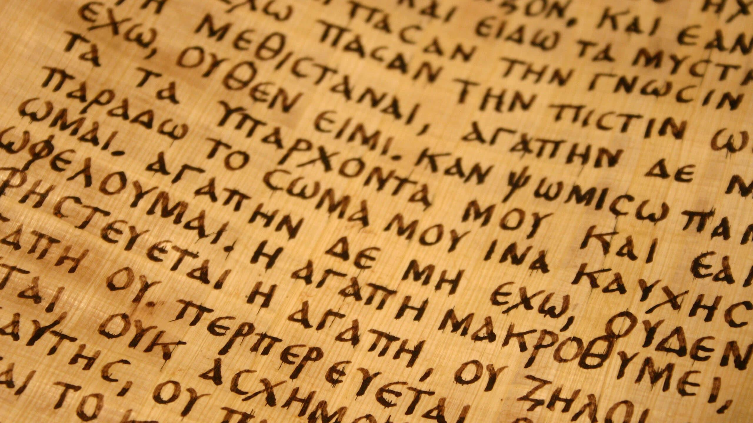 Greek Exegesis